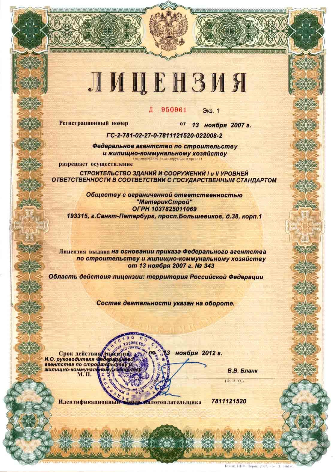 лицензии на строительство